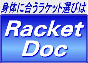 ラケットドック   身体に合うラケット選びの最短ルートはラケットドック!プレーを見て合うラケットを選びます。
